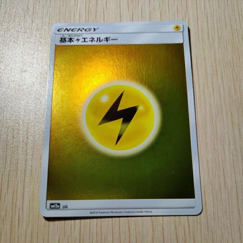 Lightning Energy - Tag All Stars